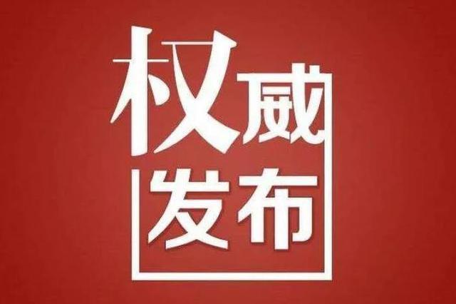 云南文山州委副书记、州长张秀兰接受审查调查 系主动投案