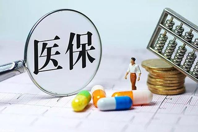 云南将谈判药费用超出部分纳入门诊保障范围