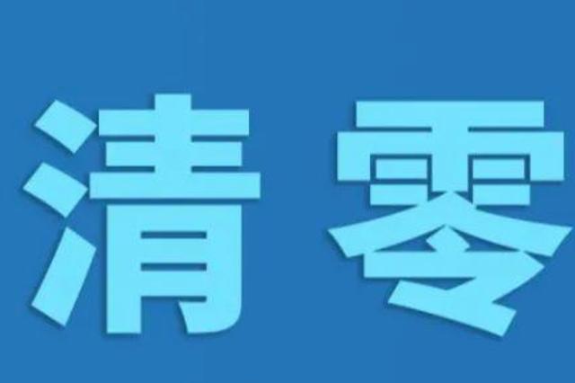 云南瑞丽中高风险地区清零