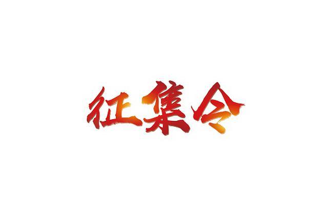 """征集令丨公开征集五华妇联""""双微""""LOGO和卡通形象代言人的公"""