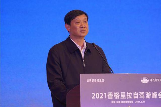 """""""2021香格里拉自驾游峰会""""在迪庆召开"""