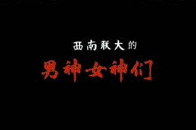 """""""奋斗百年路 启航新征程·学党史 忆初心""""①《西南联大的"""""""