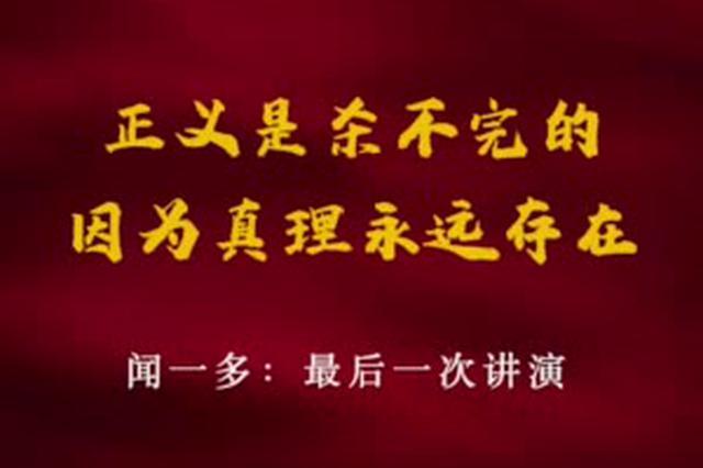 """""""奋斗百年路 启航新征程·学党史 忆初心""""②《闻一多:最后"""