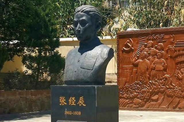 云南禄丰:烈士张经辰用青春书写云南革命斗争史