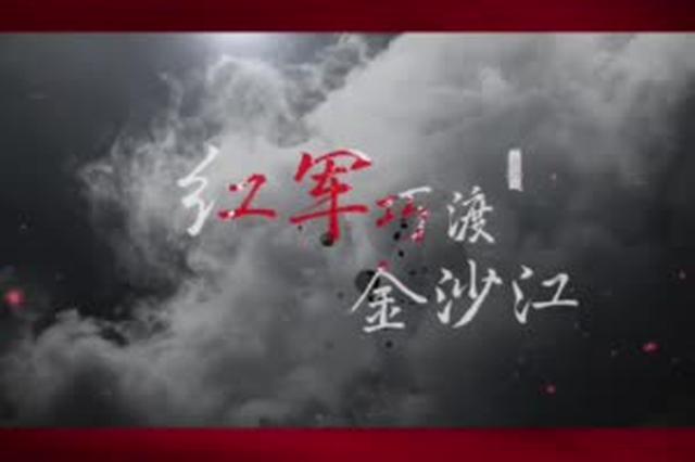 """""""奋斗百年路 启航新征程·学党史 忆初心""""③《中央红军巧渡"""