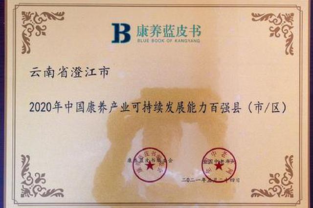 澄江市入选全国康养可持续发展100强县