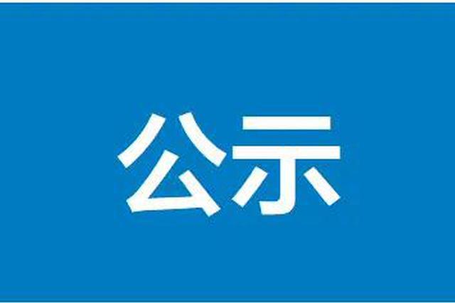 关于全国优秀县委书记拟表彰人选的公示 云南四人上榜