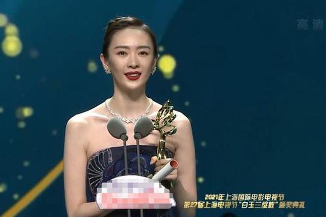 第27届上海电视节闭幕 云南籍演员童瑶荣获白玉兰最佳女主角