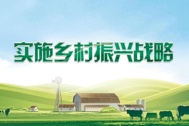 聚焦县域支行发展 中信银行积极落实乡村振兴战略