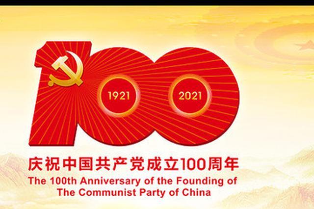 昆明市庆祝建党100周年 10项重点活动精彩纷呈