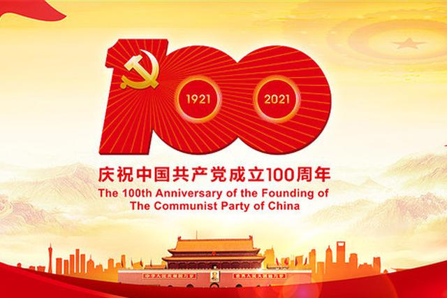 """云南建水:""""三强化""""推进建党100周年庆祝活动出新出彩"""