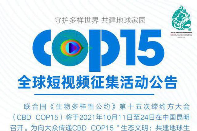 海内外媒体广泛聚焦COP15全球短视频征集活动