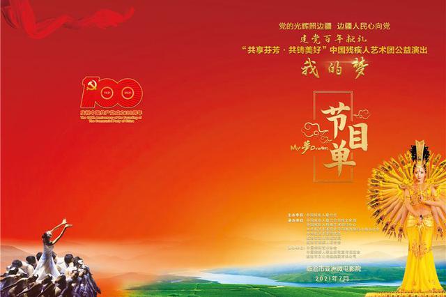 """""""共享芬芳 共铸美好"""" 中国残疾人艺术团《我的梦》公益演出"""