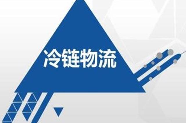 云南375个冷链物流项目总投资超1358亿元