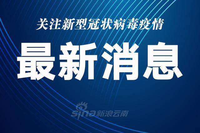 云南省7月8日新增新冠肺炎本土确诊病例8例
