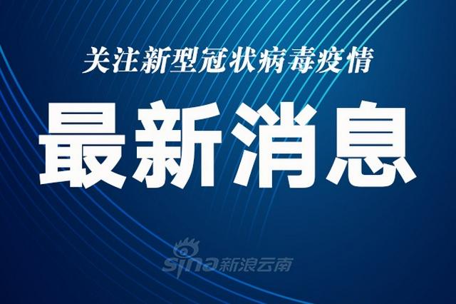 云南省无新增本土新冠肺炎确诊病例