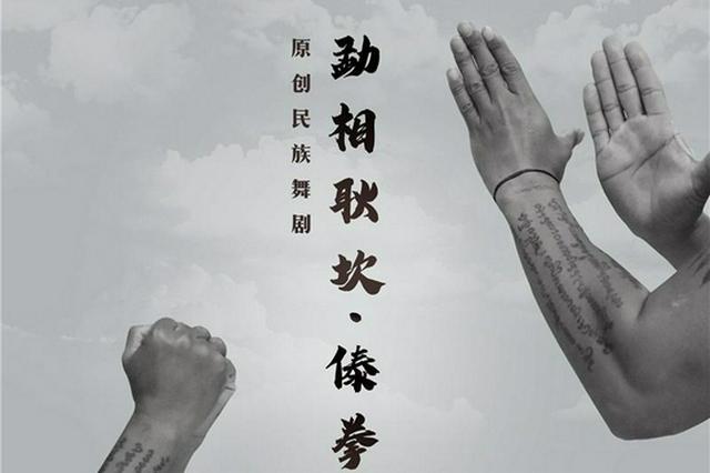 临沧首部原创舞剧《勐相耿坎·傣拳师》在昆明上演