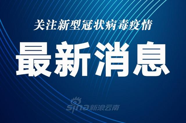 云南省新增本土新冠肺炎确诊病例1例