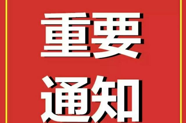 云南省政府办公厅发出紧急通知 要严密监测雨水情变化 确保防