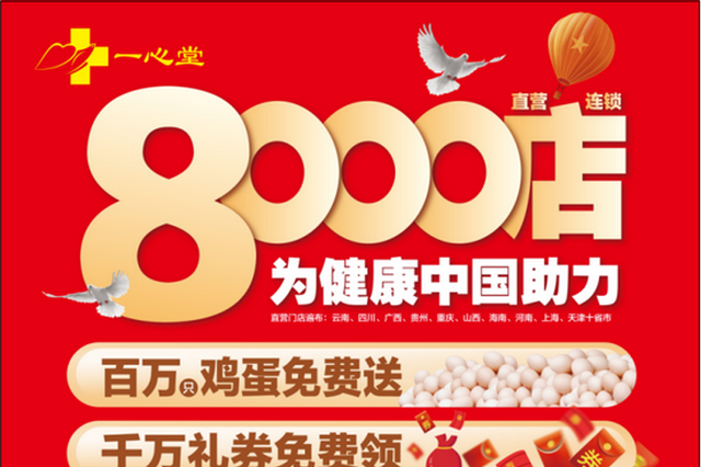 一心堂8000店同庆为健康中国助力!百万鸡蛋、千万礼券免费领