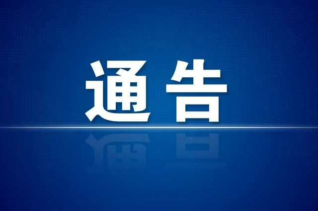 昆明发布重要防疫通告:7月10日至20日经南京禄口机场入昆人员