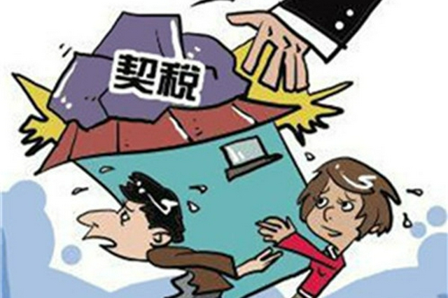 云南契税适用税率保持不变 按3%法定最低税率征收