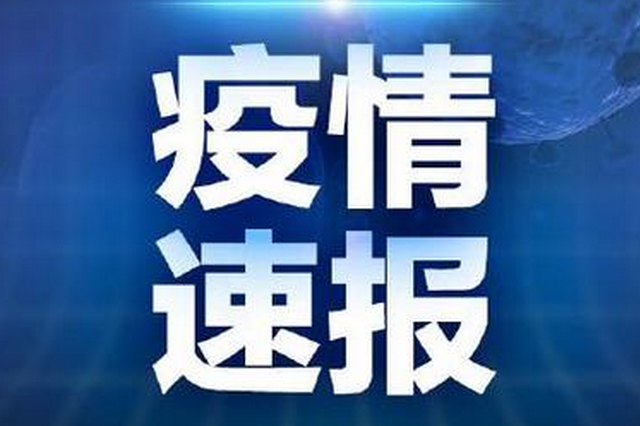 7月29日,云南新增境外输入确诊病例21例