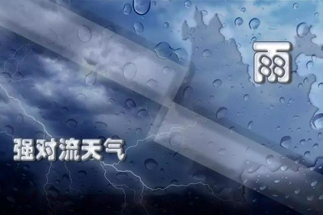 预警信息丨近期云南大部强对流天气频繁
