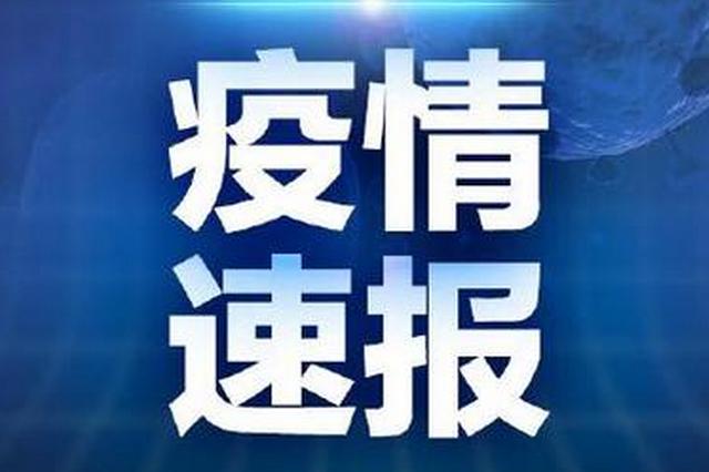 云南新增本土确诊病例2例 详情公布