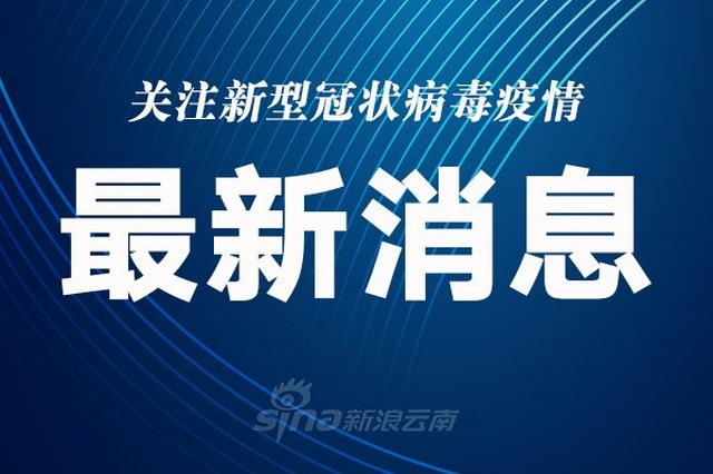 云南新增本土新冠肺炎确诊病例3例