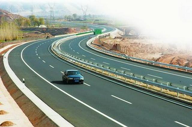 总投资近300亿元  云南将新添2条高速公路