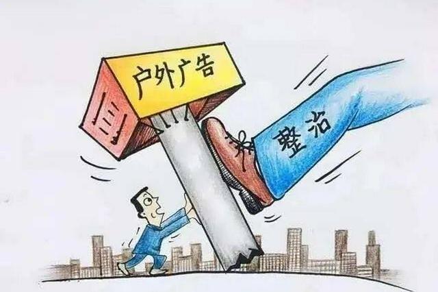澄江:清理违规广告牌 净化城市视觉空间