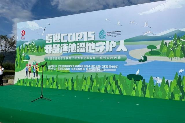 """""""喜迎COP15我是滇池湿地守护人""""丨官渡区星海半岛湿地国庆正"""