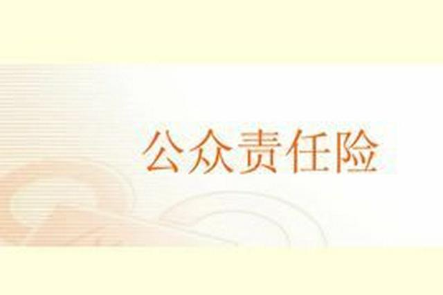 云南迪庆实施野生动物公众责任保险推动生物多样性保护