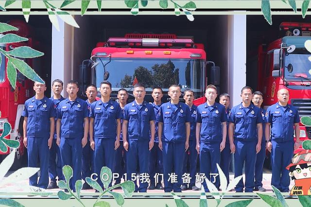 #云岭火焰蓝护航COP15#丨我为消防打call