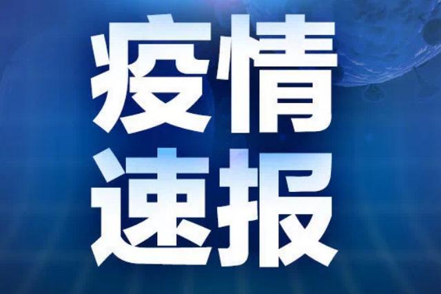 云南新增本土无症状感染者2例