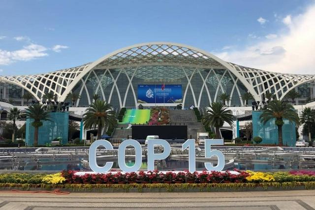 10月18日至11月7日  COP15会场免费开放