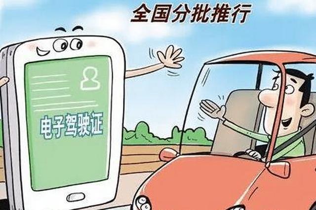 大理曲靖玉溪红河将启用电子驾驶证