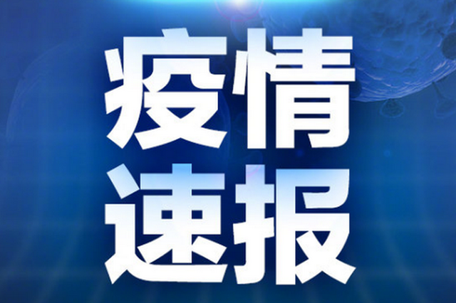 云南省新增1例本土确诊病例