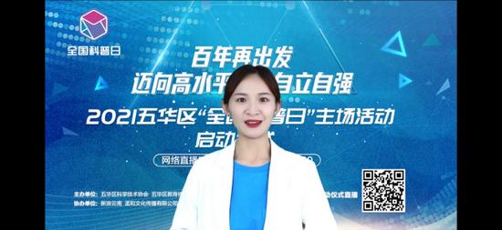 云课堂北京天文大咖学者云端与五华青少年穿越太空 探寻外星人
