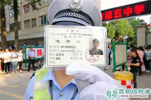 执勤民警捡到的准考证。供图