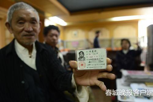 海赛群30年前办的身份证,还未领取就被拐卖。
