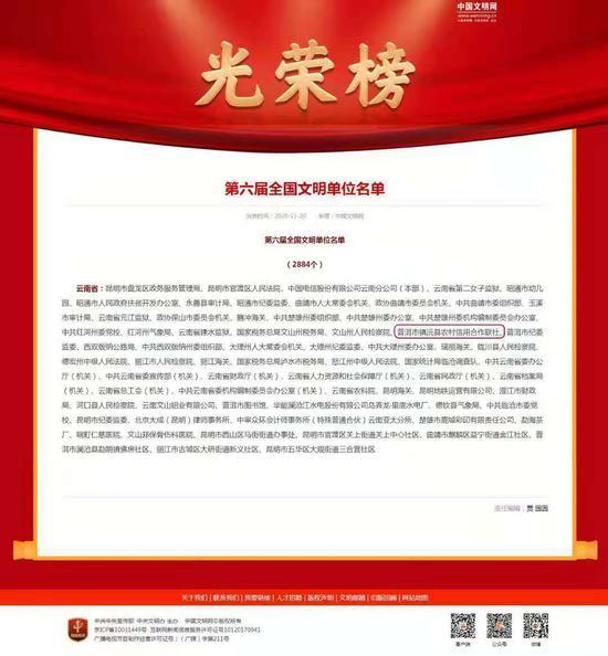 """镇沅县农村信用合作联社荣获第六届""""全国文明单位""""称号"""