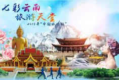 2018年中国旅游日·七彩云南