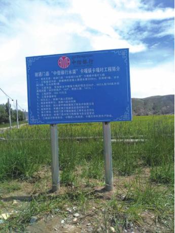"""中信银行在西藏谢通门县援建的""""中信银行渠""""项目"""