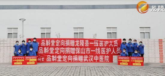 云南品斛堂公司捐赠现场 杨梦萍摄