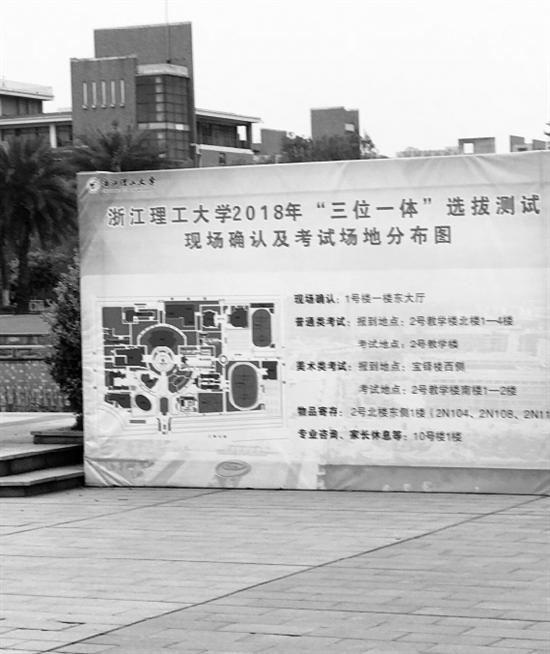 浙江理工大学里的考试提示