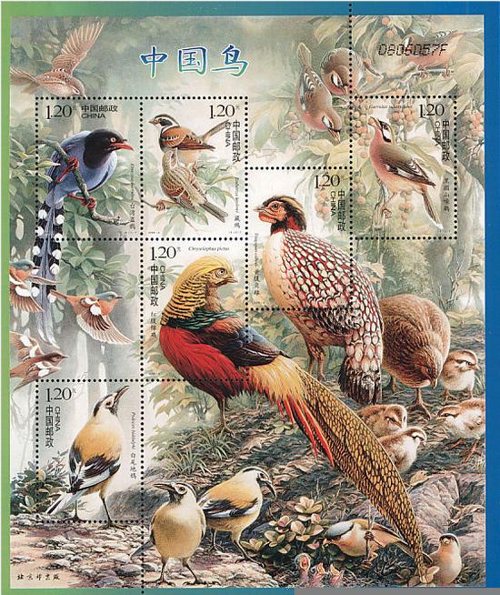 邮票《中国鸟》