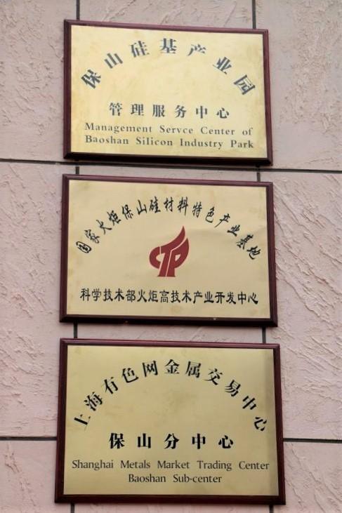"""龙陵""""园中园""""挂牌(图源:保山新闻网)"""