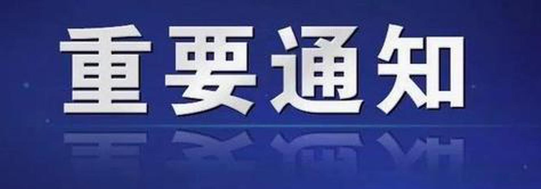 临沧市文化和旅游局再次紧急部署国庆中秋假日安全工作